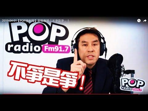 2019-04-01【POP撞新聞】黃暐瀚談「不爭是爭」!