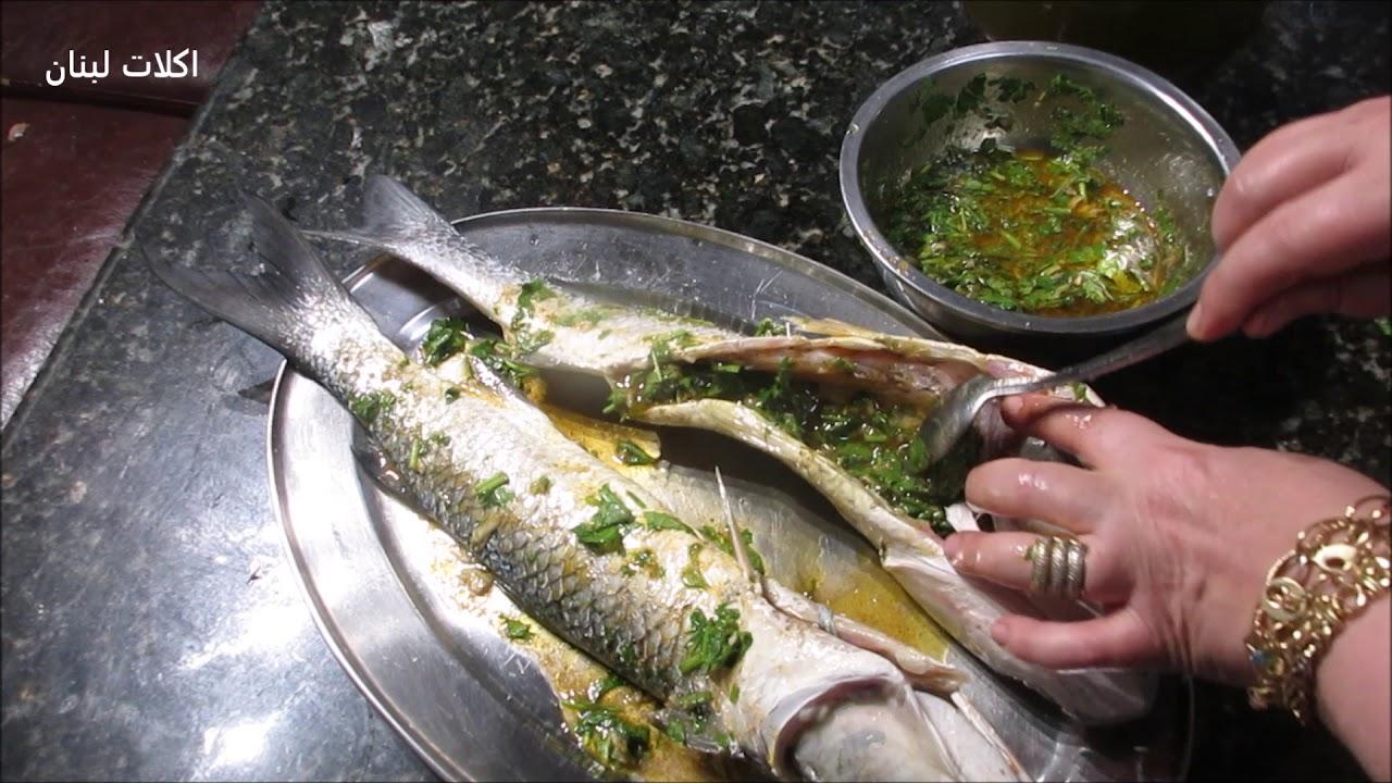 تتبيله خاصه ورائعه للسمك المشوي عالفحم Grilled Fish Youtube Lebanese Recipes Food Cooking