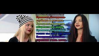 Бьянка-Близняшка — Блондинка, Брюнетка(параллельные клипы)