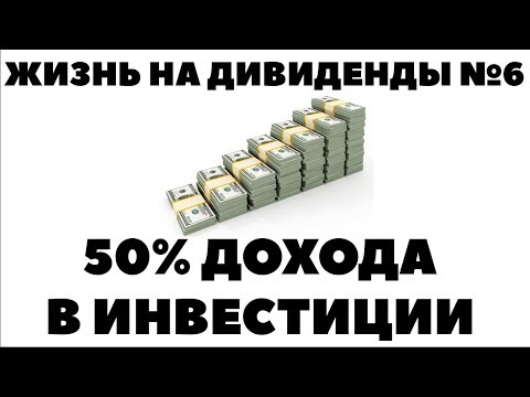ЖИЗНЬ НА ДИВИДЕНДЫ №6: 50% от дохода. Сколько денег откладывать на инвестиции? Экономия и скупость
