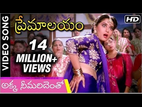 Premalayam Movie Video Song అక్క నీ మరిదెంతో | Salman Khan | Madhuri Dixit | Telugu Best Movies