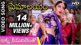 Premalayam Movie Video Song అక్క నీ మరిదెంతో | Salman Khan | Madhuri Dixit | Telugu Best Movies