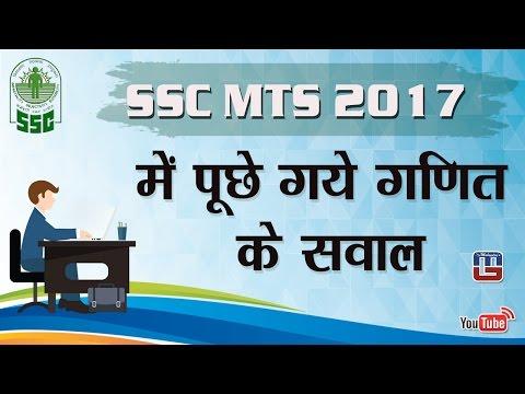 SSC MTS 2017 मे पूछे गये महत्वपूर्ण गणित के प्रश्न।। Must Watch