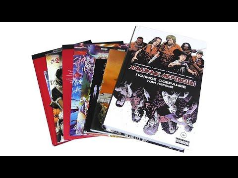 Пополнение коллекции #37: Комиксы, манга