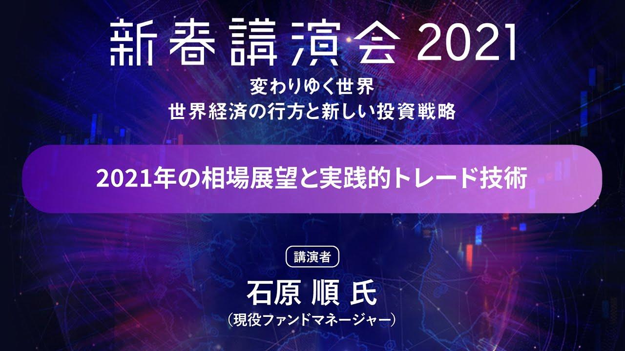 「2021年の相場展望と実践的トレード技術」:楽天証券新春講演会2021