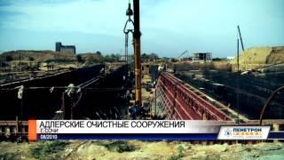 видео «Пенетрон-Россия»: история одного года