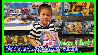 เด็กเล่นรถ   ภารกิจตามหาเครื่องบินแปลงร่างชุด Super Wings มาเล่น