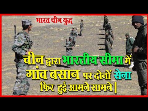 चीन द्वारा भारतीय सीमा में गांव बसाने पर दोनों सेना फिर हुई आमने सामने | India China News | News 24