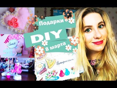 Идеи подарков на 8 марта своими руками DIY Декор комнаты на весну Holliday Ideas Gifts