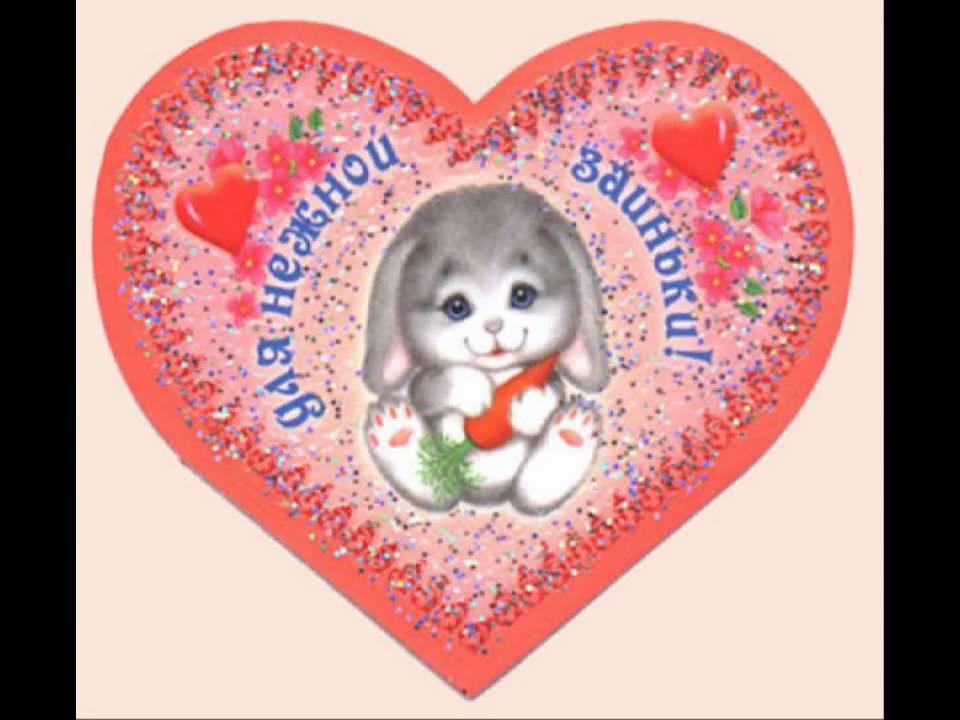 Выборга, открытки с днем влюбленных для дочки