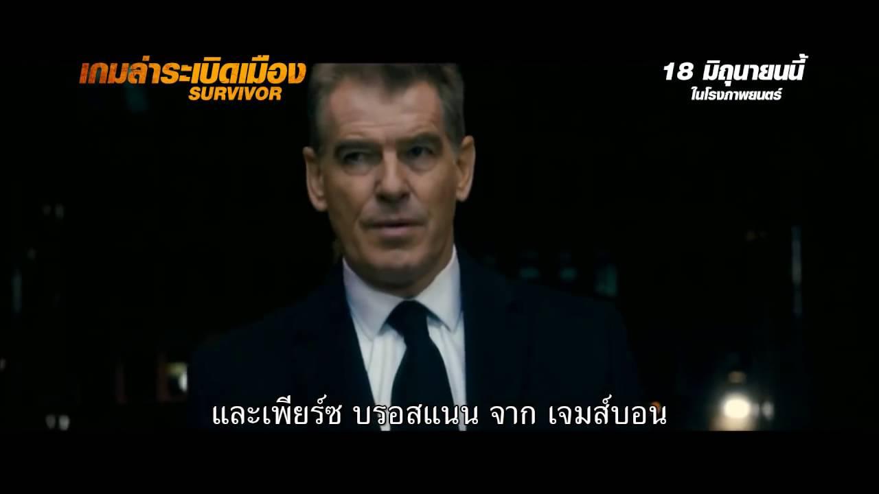Survivor (2015) Official TV Spot 15 Sec | TV Spot TH