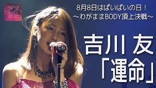 2018年8月8日 下北沢ERA(東京) 8月8日はぱいぱいの日! 〜わがままBODY...