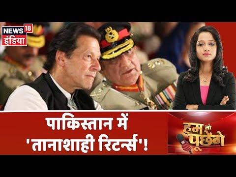 Imran Khan के Pakistan में 'तानाशाही रिटर्न्स'! | देखिये Hum Toh Poochenge Preeti Raghunandan के साथ