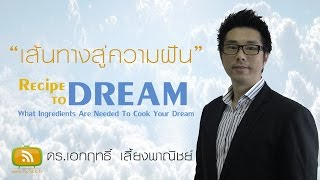 RTD 5.8 แผนท Recipe to Dream เสนทางสความฝน