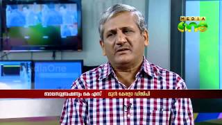 View Point 09/06/15 KS Balasubrahmaniyam Former DGP of Kerala