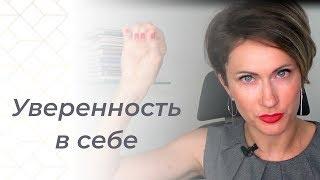 Уверенность в себе Как развить уверенность в себе Понятный психолог Таня Давыдова