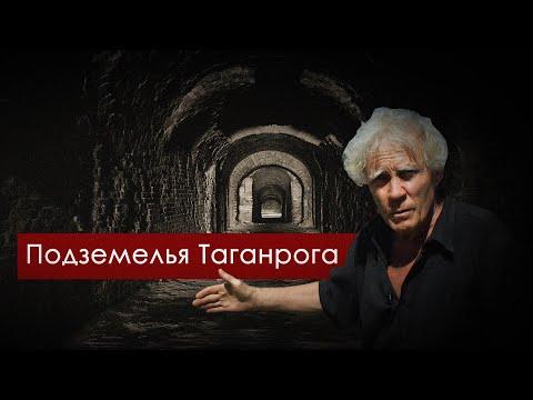Подземелья Таганрога. Taganrog UNDERGROUND