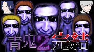 【青鬼2】ついに完結!全ての謎が今、明らかにされる…。 校長編後編