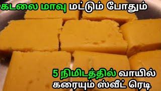 கடலை மாவு இருந்தால் போதும் 5 நிமிடத்தில் சூப்பரான ஸ்வீட் ரெடி || Sweet Recipe - Soft & Melt in Mouth
