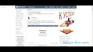 Урок 2. Почему именно ВКонтакте, а не другие соцсети