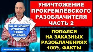 Разоблачение прокремлёвского разоблачителя с Anna News (Антифэйк) Часть 2 | Pravda GlazaRezhet