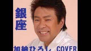 今回は、加納ひろしさんの曲を2曲、本日と次週火曜日に掛けてお贈りい...