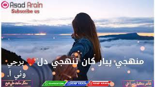 New😢Sad Mumtaz Molai Whatsapp Status New Sindhi Whatsapp Status Videos 2020
