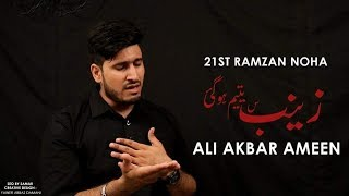 21 Ramzan Noha | Zainab (sa) Yateem Ho Gayi | Ali Akbar Ameen Noha 2018 | Shahadat Mola Ali a.s