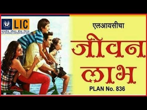 Jeevan Labh Plan No. 836 | High Return + Risk Cover | Full Details in Marathi