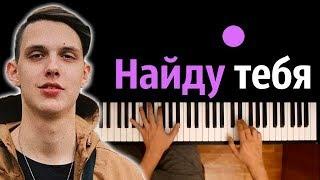 Тима Белорусских - Найду тебя  ● караоке | PIANO_KARAOKE ● ᴴᴰ + НОТЫ & MIDI