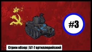 Стрім огляд | БТ-7 артилерійський з Серьогою
