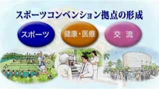 【沖縄市】スポーツコンベンション拠点をめざして-東部海浜開発計画-