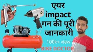 air impact  wrench gun/हवा से नट बोल्ट खोलने वाली मशीन