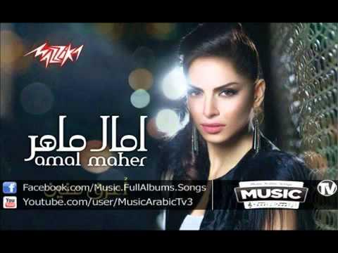 Amal Maher - Men El-Sana Lel Sana امال ماهر - من السنة للسنة.mp4