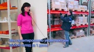 M-Pro Concept - металлические стеллажи в Минске(Главным направлением деятельности ООО «М-Про Концепт» является изготовление металлической мебели. Белору..., 2016-01-23T05:19:09.000Z)