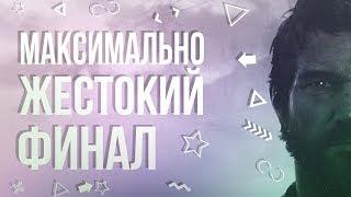 THE LAST OF US - МАКСИМАЛЬНО ЖЕСТОКИЙ ФИНАЛ (PS4)