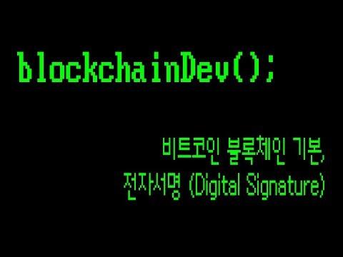 비트코인 블록체인 기본, 전자서명 (Digital Signature) | blockchainDev();