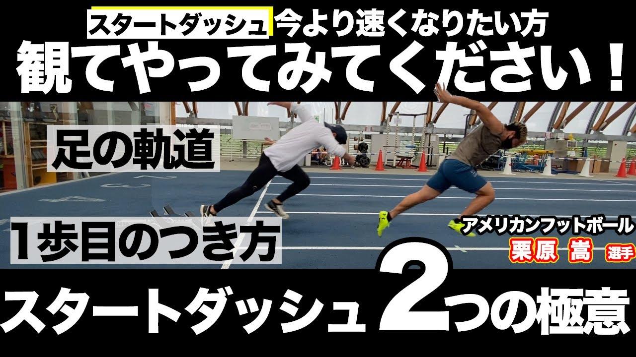 【スタートダッシュ】を速くする2つのステップ! ウサイン•ボルトも大切にするその極意とは!