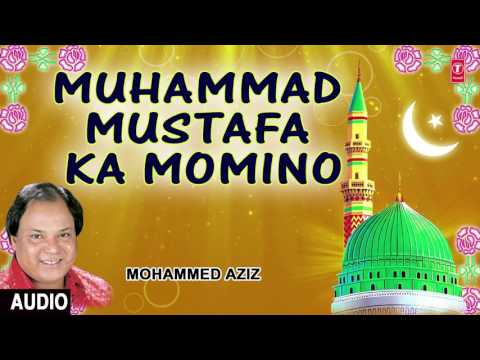 ►► मोहम्मद मुस्तफ़ा का मोमिनो (Audio Qawwali) || MOHD. AZIZ || T-Series Islamic Music
