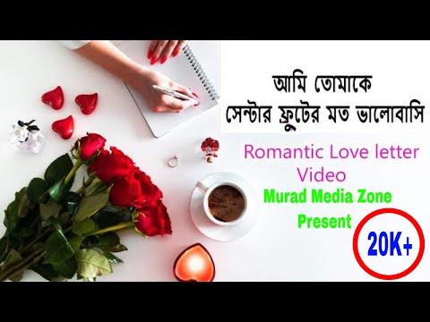 Romantic love letter | সুন্দর একটি প্রেম পত্র |
