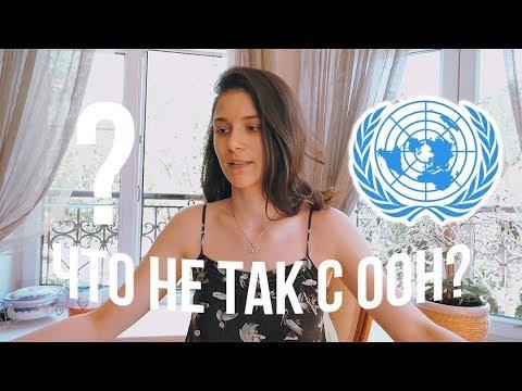 ЧТО НЕ ТАК С ООН?