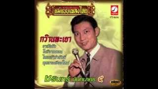 ตามนางกลางไพร ชรินทร์ นันทนาคร แม่แบบเพลงไทย กว๊านพะเยา