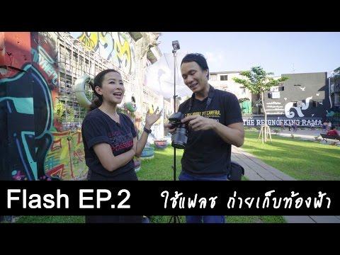 Flash EP2 ใช้แฟลช ถ่ายเก็บท้องฟ้า