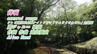 ドラマ「サムライせんせい」から 「侍唄」 をバンド、ピアノ伴奏、FULL...