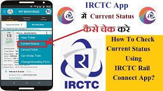 How to Check Current ticket Status in IRCTC? Apne Train Ticket Ka current Status Kaise dekhe(Hindi) screenshot 4