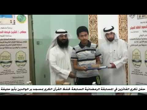 الشيخ مالك الفيصل كرّم الفائزين في مسابقة حفظ القرآن الكريم🇰🇼