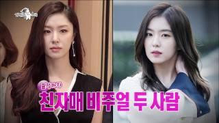 【TVPP】IRENE(Red Velvet) - Look-alike and Seo Ji-hye, 아이린(레드벨벳) - 서지혜와 닮은꼴 @Radio Star