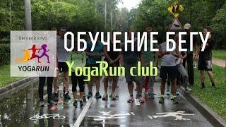 Клуб YogaRun, тренировки и обучение бегу
