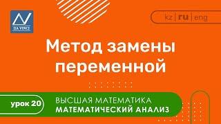 Математический анализ, 20 урок, Метод замены переменной