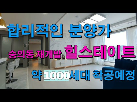 인천 숭의동 신축빌라 - 힐스테이트 재개발 위치 솔루나 합리적인 아파텔 호재만보라